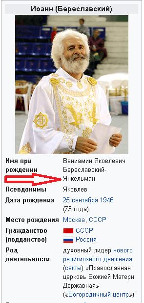 Береславський-Янкельман