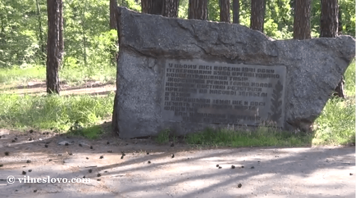 Дарницкий концентрационный лагерь