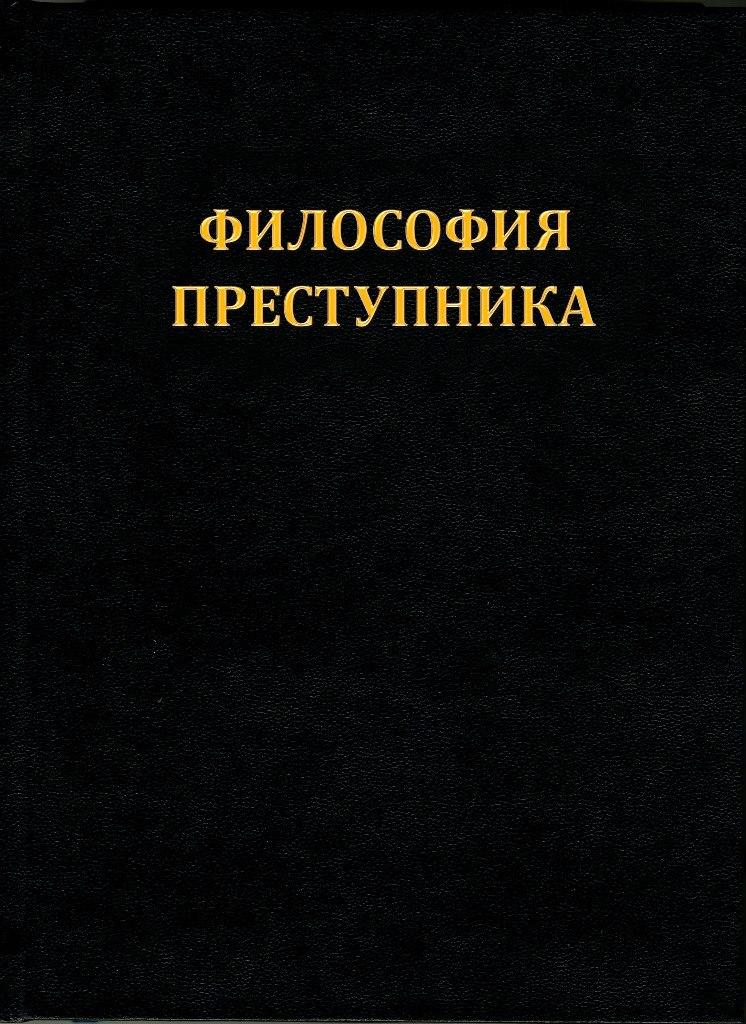 Максим Кривош Философия преступника