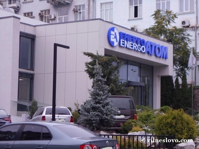 НАЕК Енергоатом