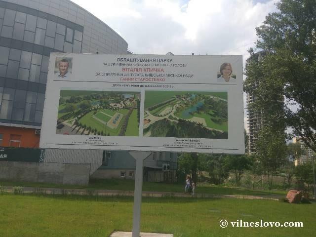 Многие парки созданы Кличко