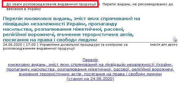 Перелік заборонених видань Держкомтелерадіо