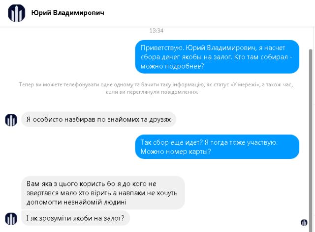 Спілкування із шахраєм