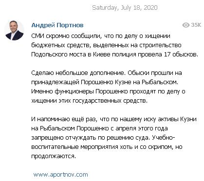 Джерело: Телеграм-канал Андрія Портнова