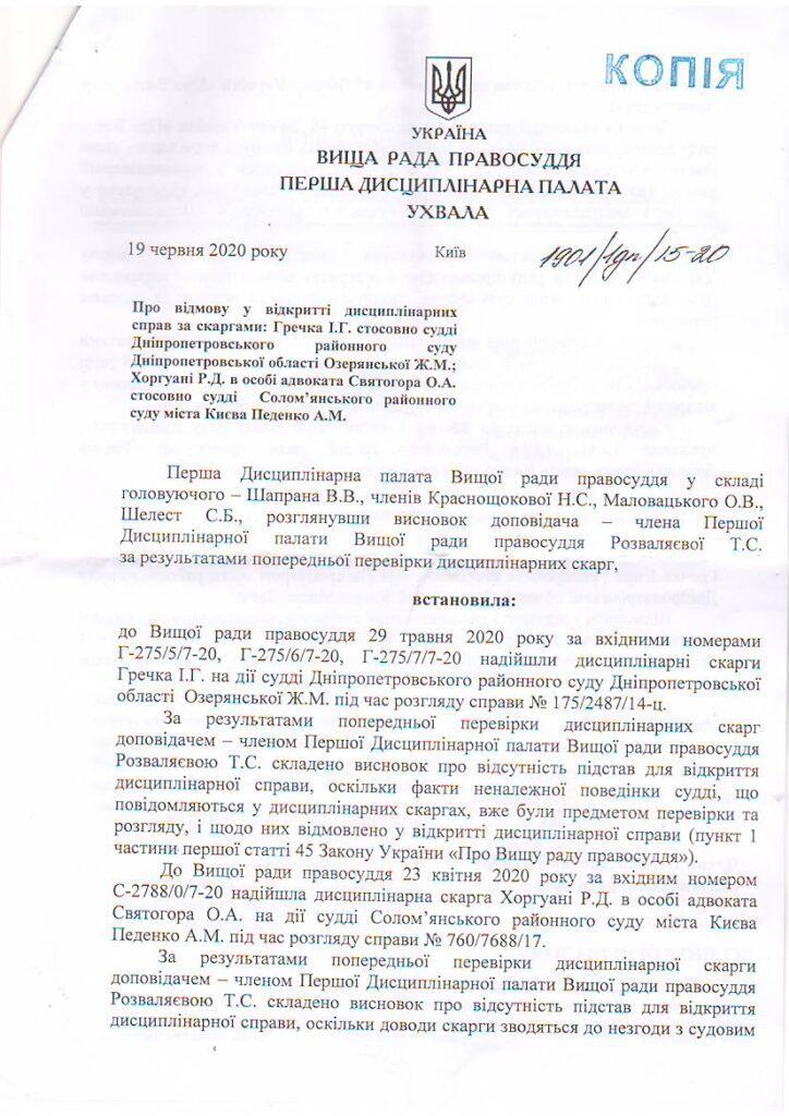 Суддя Педенко допустила серйозні порушення