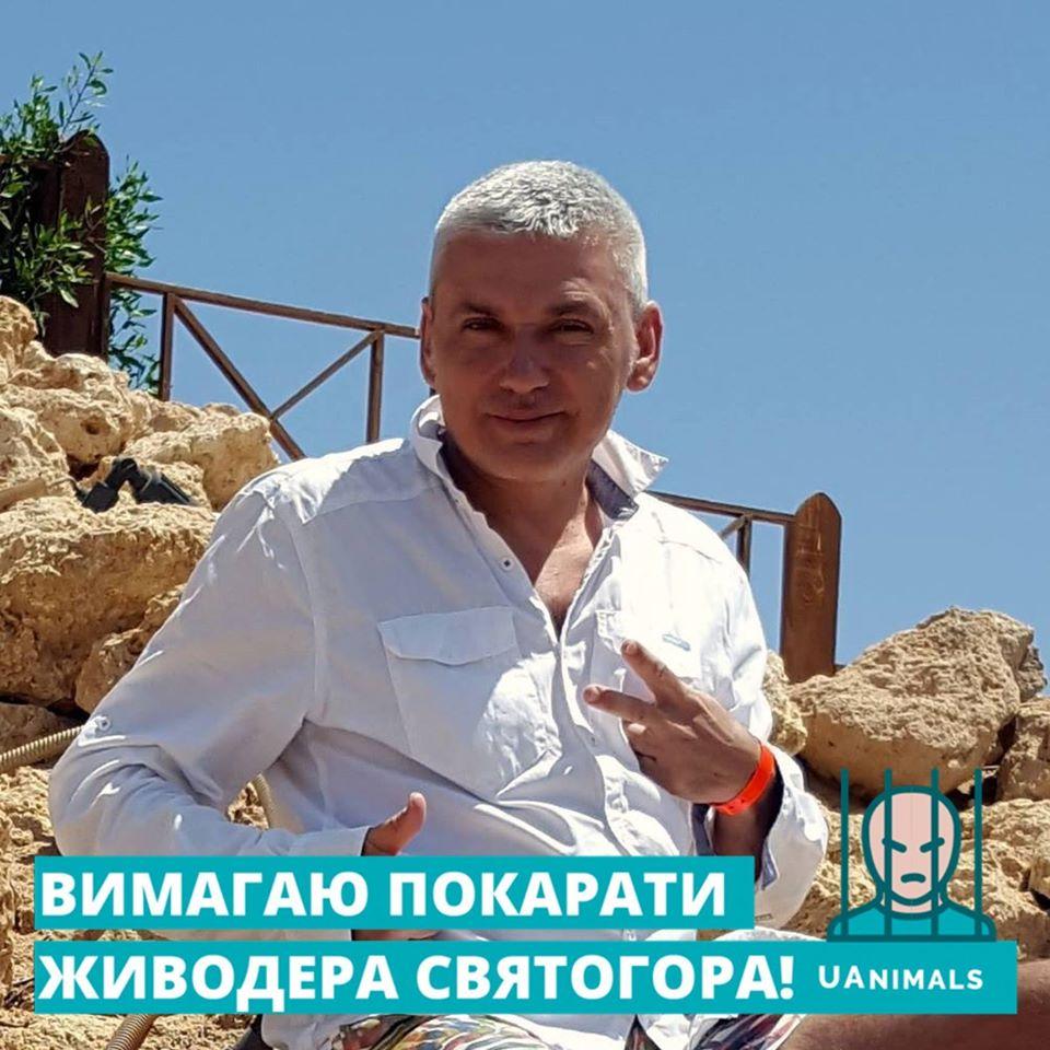 Святослав Лебига