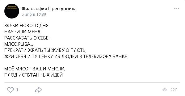 Максим Кривош веган