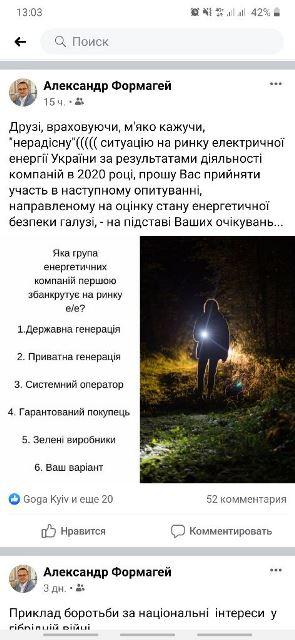 Александр Формагей