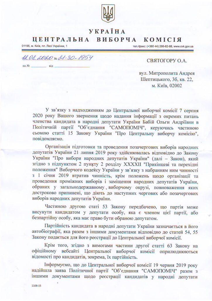 Ольга Бабій є членом політичної партії