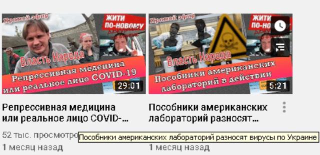 Кирило Стремоусов поширює фейки
