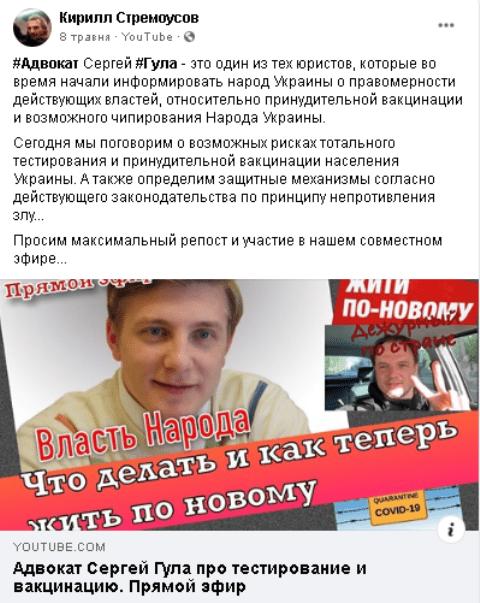 Кирило Стремоусов і Сергій Гула
