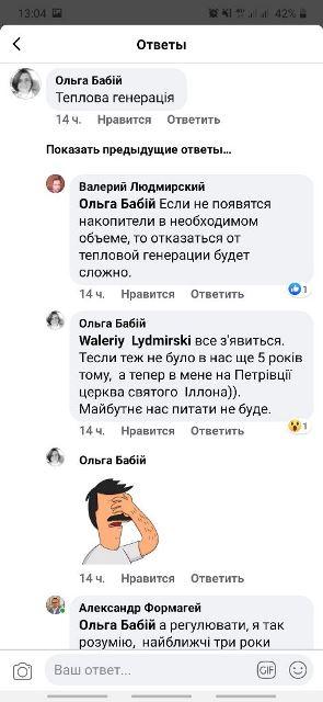 Ольга Бабий комментирует на Фейсбук