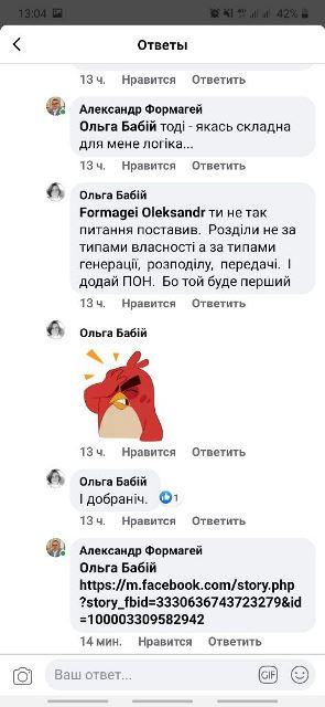 Переписка Ольги Бабий на Фейсбук
