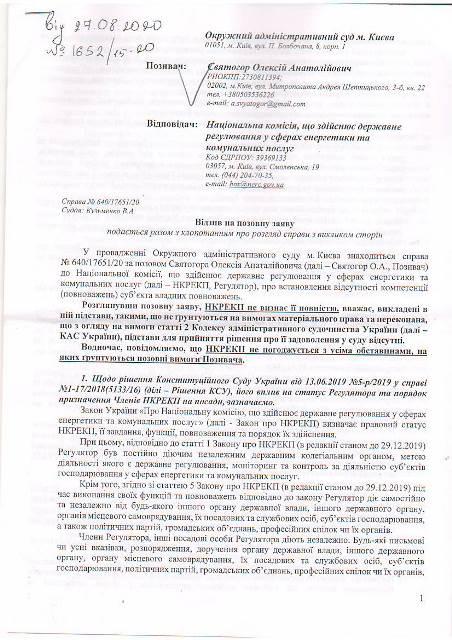 Відзив НКРЕКП на позов про відсутність компетенції суб'єкта владних повноважень
