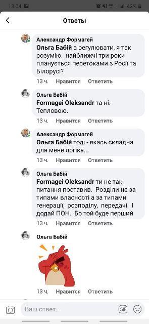 Ольга Бабий и Александр Формагей