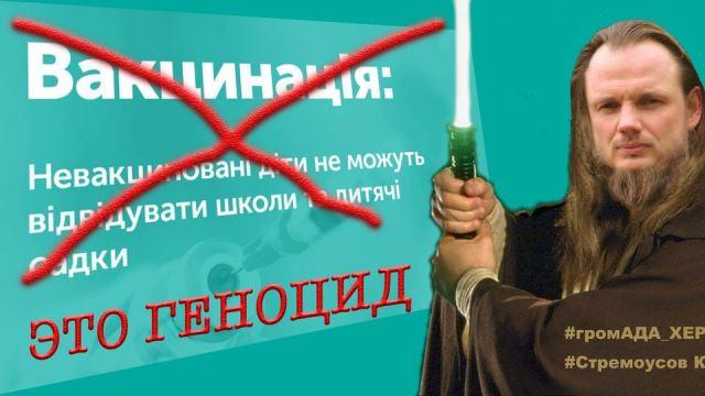 Кирило Стремоусов проти вакцинації