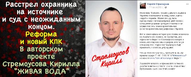 Кирило Стремоусов стріляв в охоронця