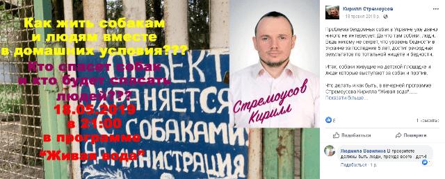 Зоофіл Стремоусов