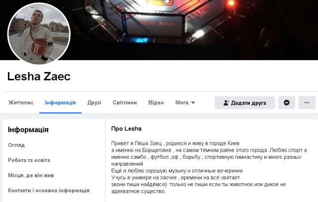 Олексій Заєць на Фейсбук