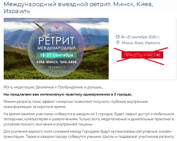 Школа Гивина в Украине