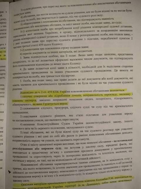Определение суда страница 3