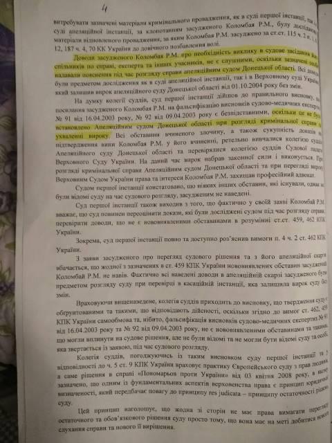 Определение суда страница 4
