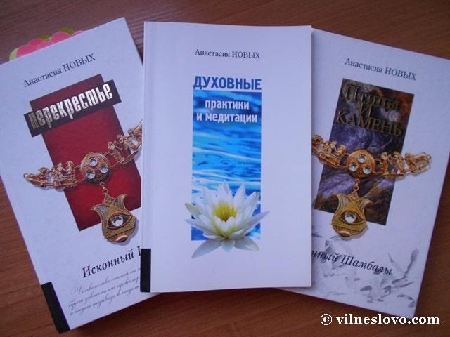 Книги Анастасії Нових