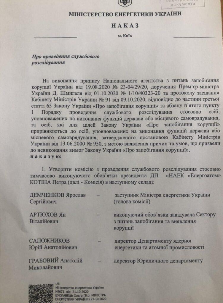 Міністерство енергетики України проведе службове розслідування стосовно т.в.о. президента ДП «НАЕК «Енергоатом» Петра Котіна