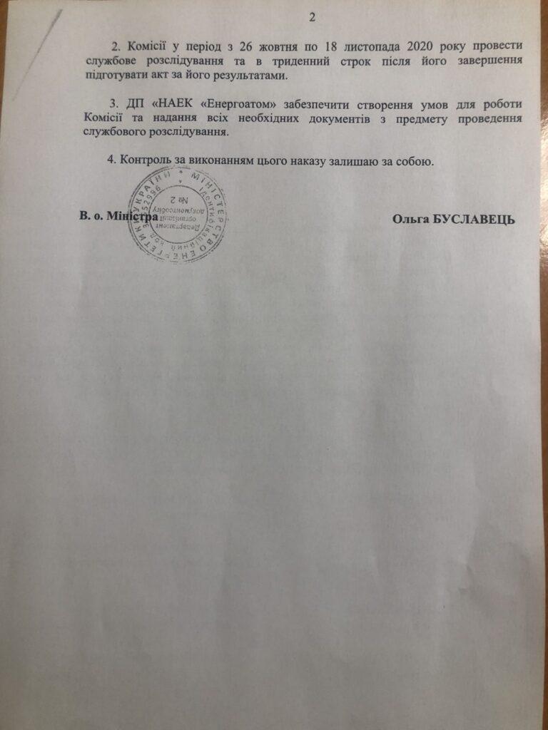 Наказ Міністерства енергетики України