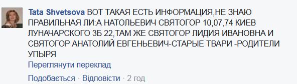 Швецова закликає вбивати людей