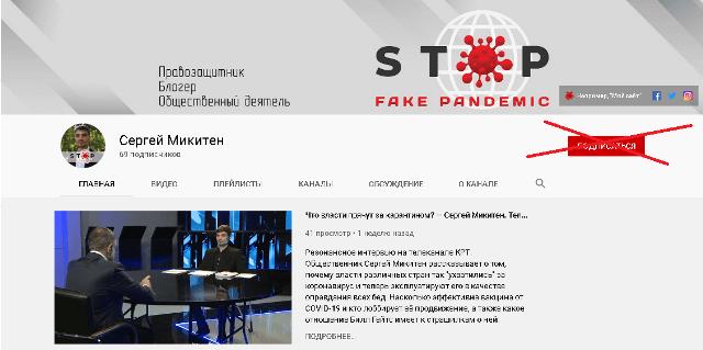Сергій Мікітен на YouTube