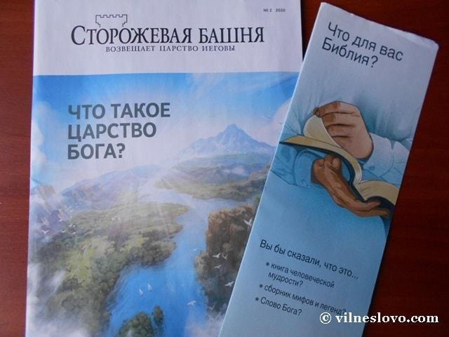 У Свідків Єгови заявляють, що їхнє «царство» знищить хибну релігію