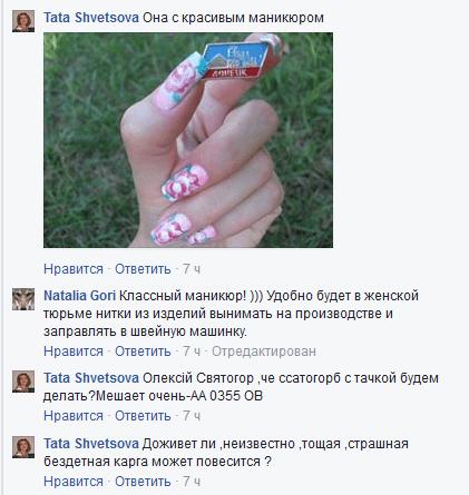 Швецова Тетяна Валеріївна
