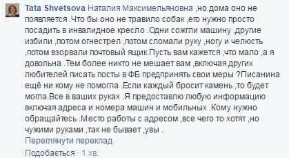 Тата Швецова на Фейсбуці