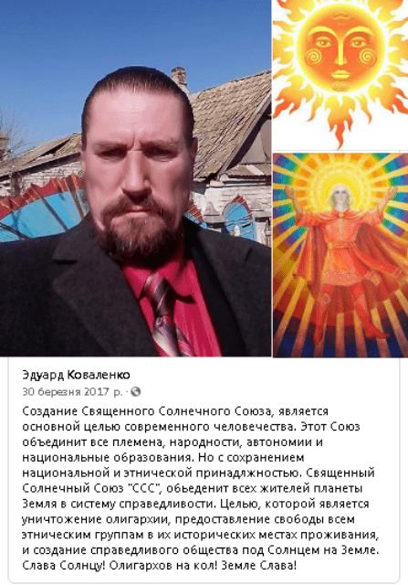 Едуард Коваленко слов'янська єдність