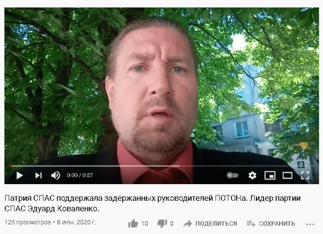 Коваленко підтримує Потон