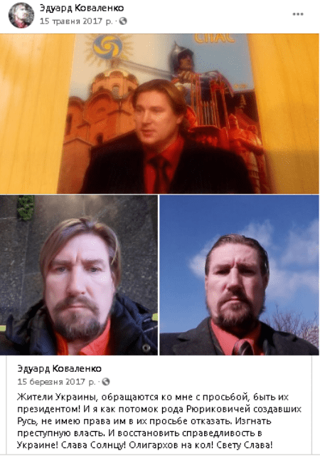 Коваленко народний президент
