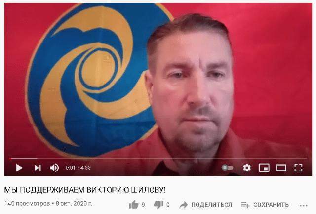 Едуард Коваленко підтримує Шилову