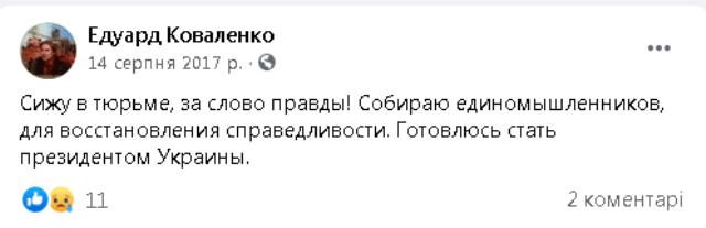 Коваленко пише з в'язниці