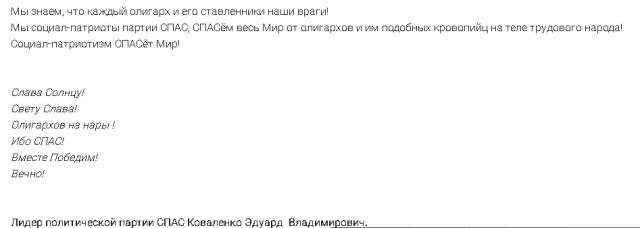 Партія СПАС