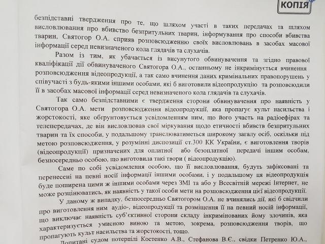 Олексій Святогор вирок сторінка 1