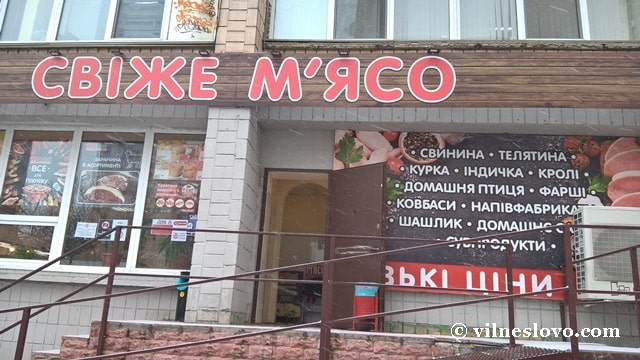 Магазин Свіже м'ясо