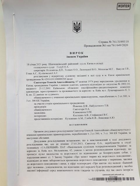 Вирок Олексій Святогор