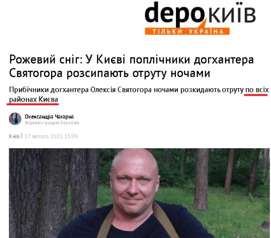 Депо Киев ложь фейк