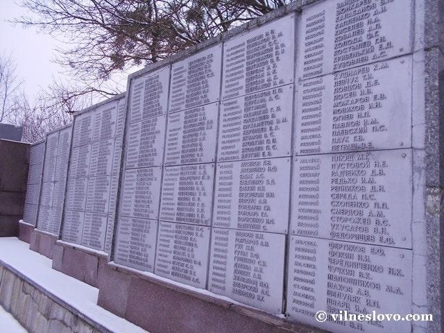 Імена загиблих солдатів і офіцерів