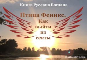 Птица Феникс Как выйти из секты