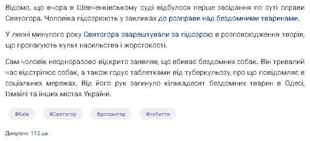 Телеканали Медведчука виправдовували насильство