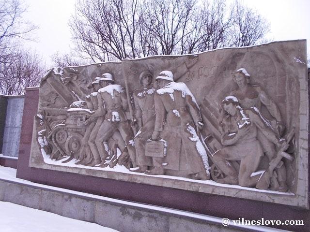 Меморіал Великої Вітчизняної війни Святогірськ