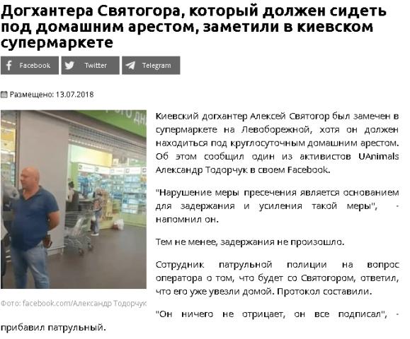 Переслідування людей на каналах Медведчука