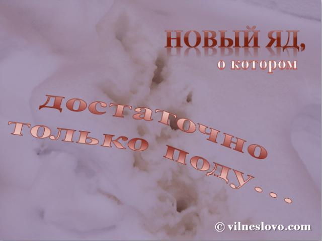 Желтые сказки про розовый снег